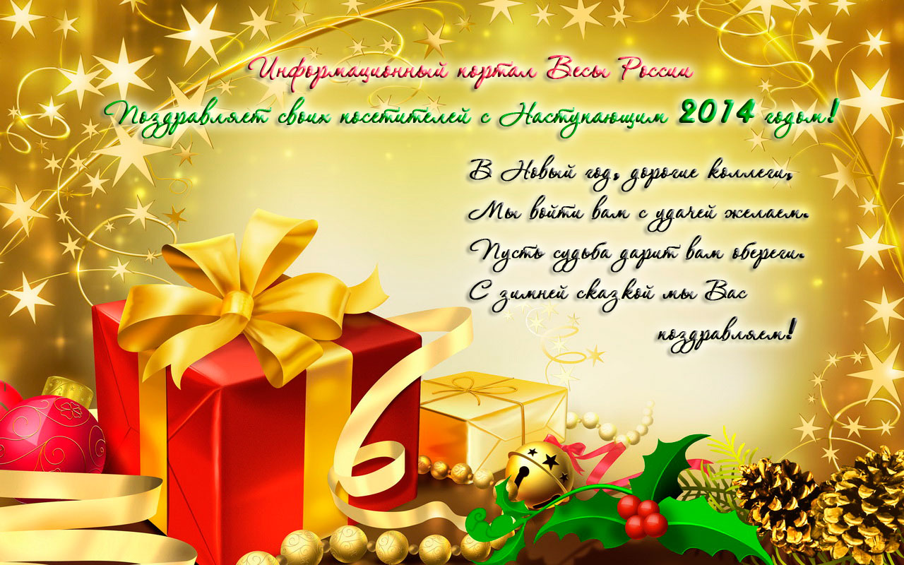 Поздравления наступающим 2014 годом